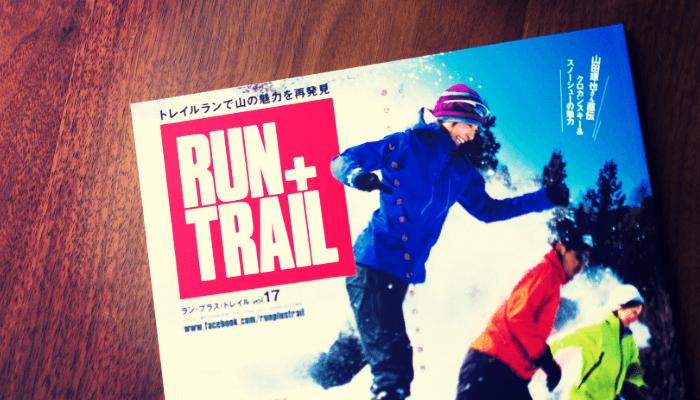 【お知らせ】「RUN+TRAIL Vol.17(2016年04月号)」に寄稿しました