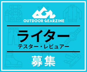Outdoor Gearzine Writer