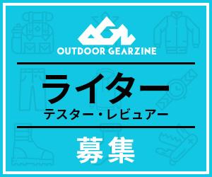 Outdoor Gearzine Writer