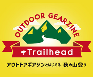 Outdoor Gearzine Trailhead