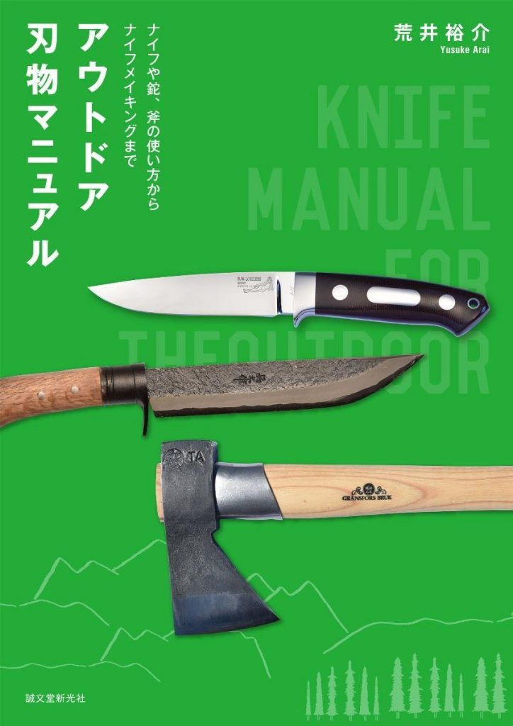outdoor_knife_manual