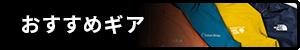 おすすめギア