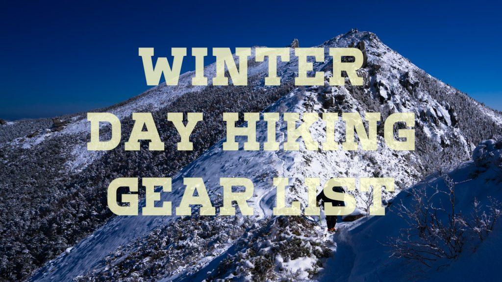 冬の低山ハイキングで揃えたい、とっておきの装備リストをまとめてみた 2019