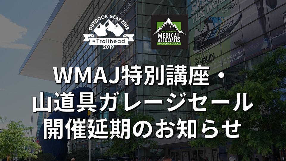 Outdoor Gearzine Trailhead 2019 「WMAJ特別講座・山道具ガレージセール」延期のお知らせ