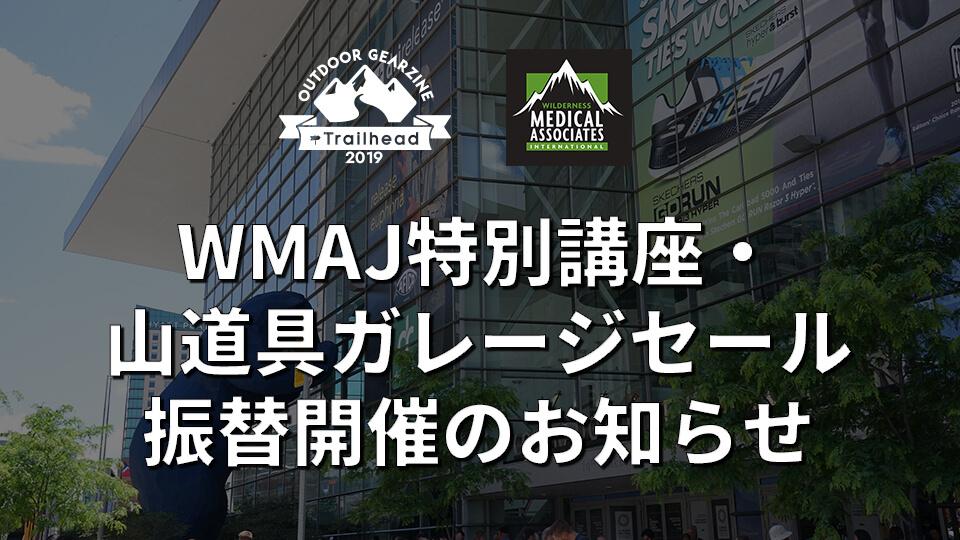 【振替開催】山道具フリマ & WMAJ特別講座「登山の装備を活用した野外救急法」 振替開催のお知らせ