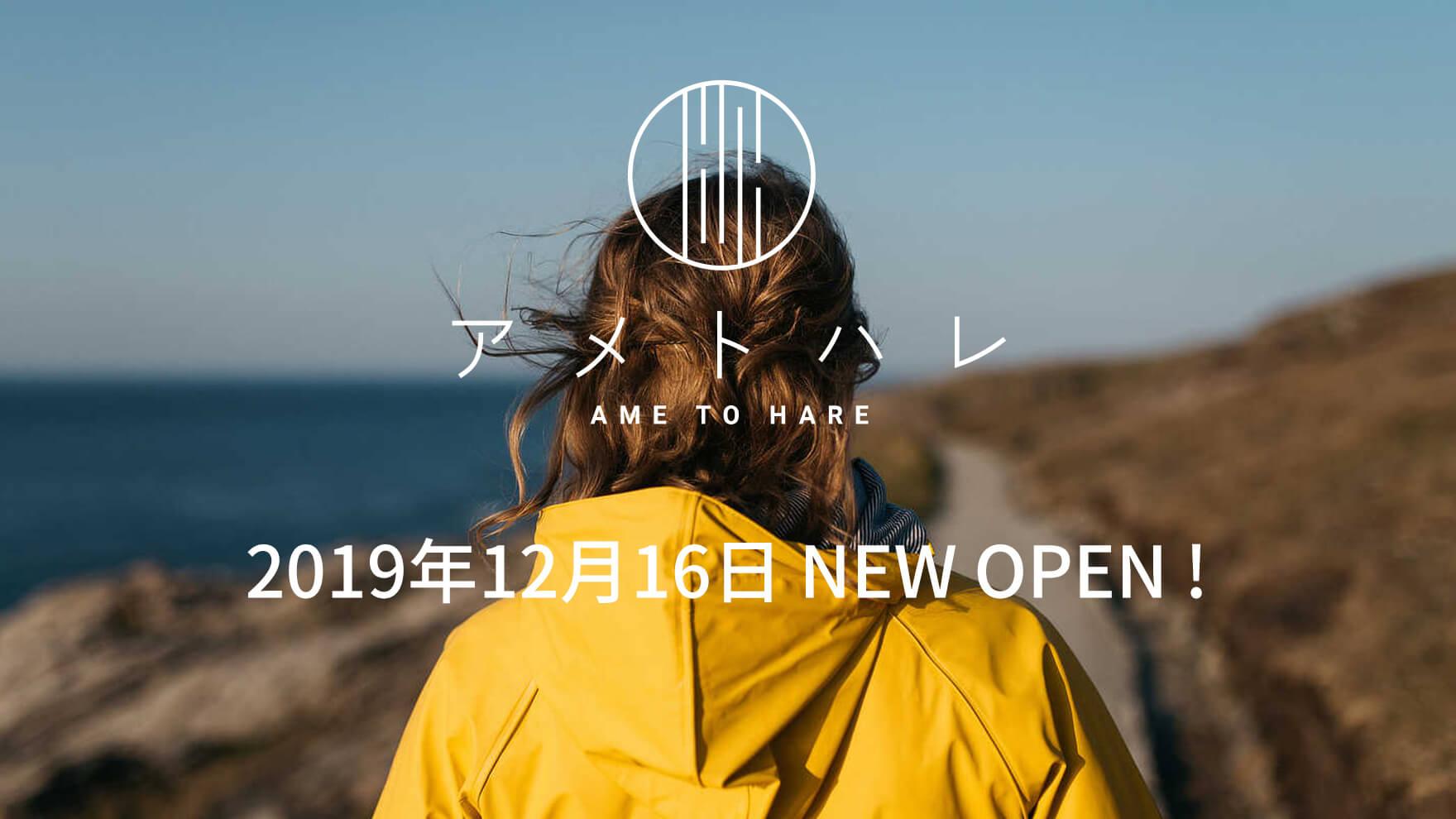 NEWS:総合レインウェア・ワークウェアメーカー、カジメイクがECサイトをオープン!