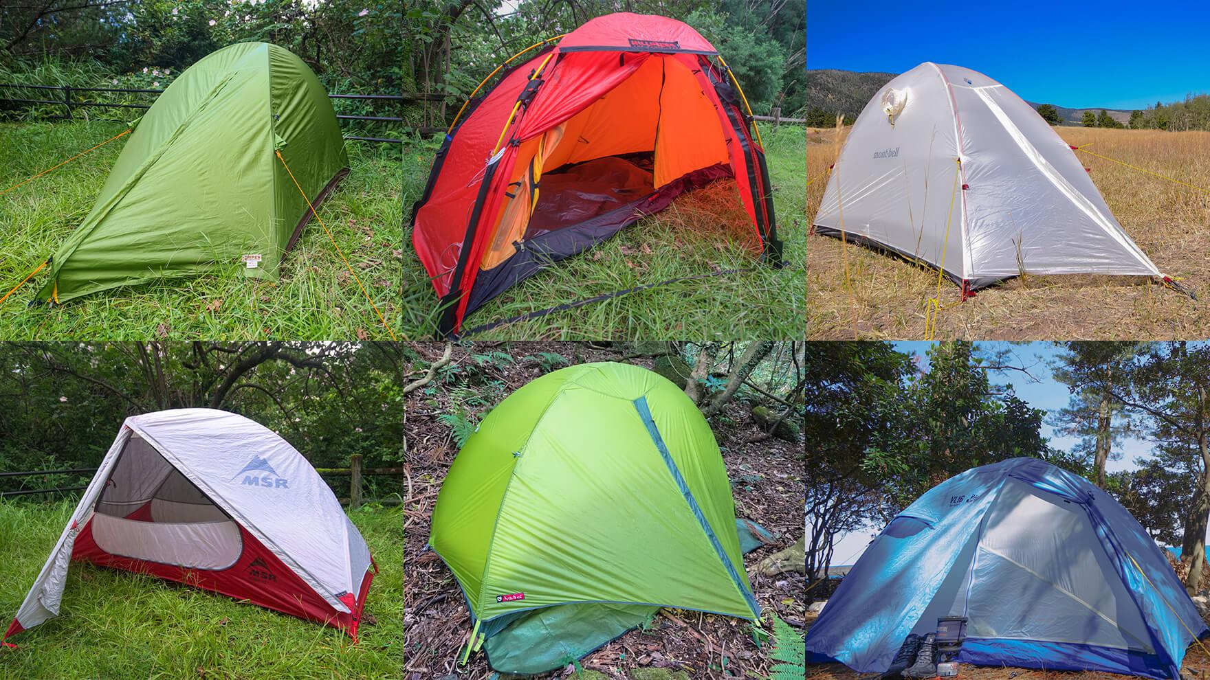 比較レビュー:定番から新作まで。おすすめの登山・ハイキング向けテントを徹底比較