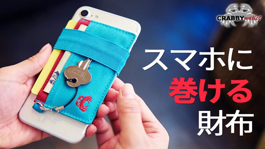 【読者プレゼントあり】NEWS:ジョギングやアウトドア、旅行、普段使いに!最小限を追求した財布 「Crabby Wallet」が日本初上陸