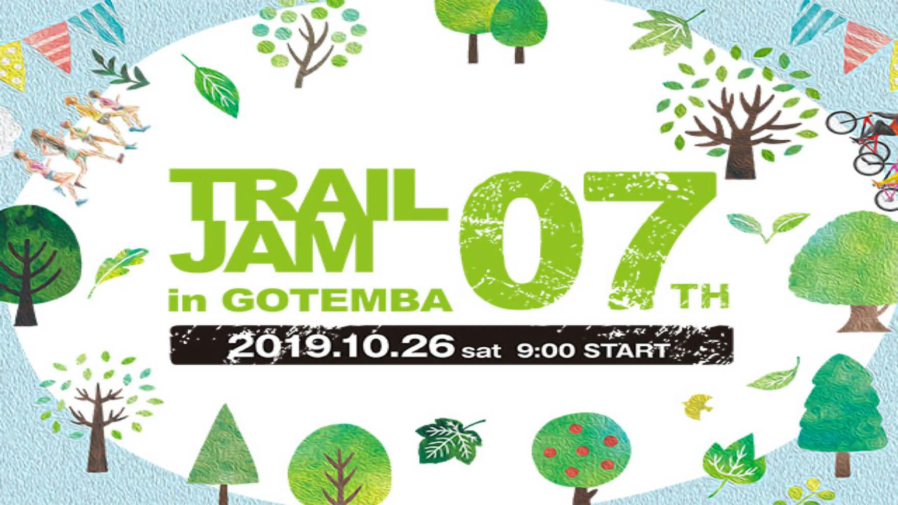 NEWS:富士山麓でトレイルリレーやロゲイニング。「第7回 TRAIL-JAM in GOTEMBA」開催!