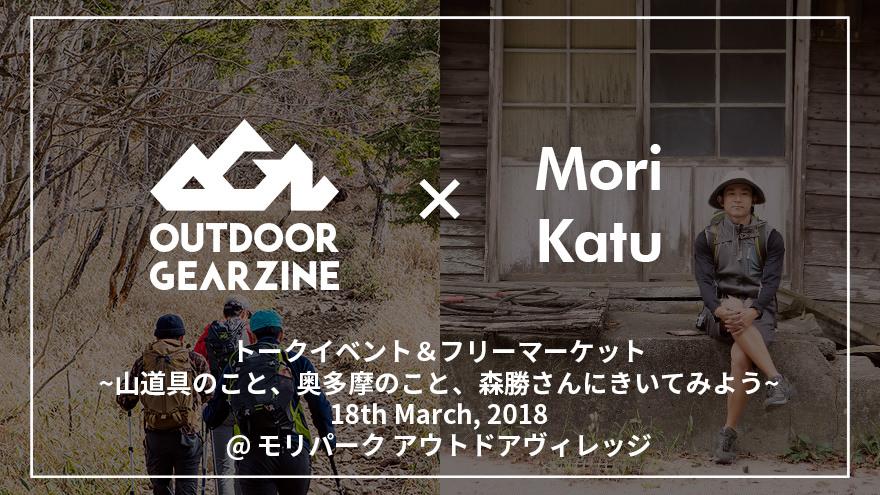 イベント開催のお知らせ:低山小道具研究家、森勝さんにとことんきいてみよう【フリマ詳細追記あり】