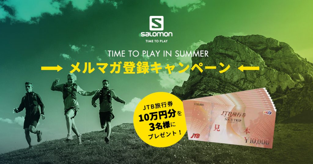 NEWS:SALOMON TIME TO PLAY IN SUMMER メルマガ登録キャンペーン