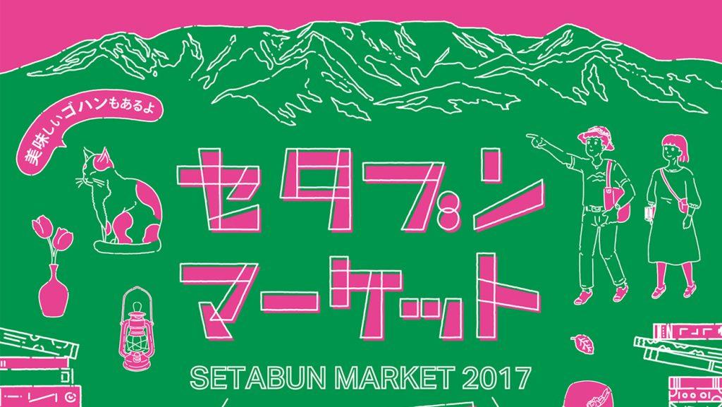【News】『セタブンマーケット2017』にて販売するアイテムについて【続報】